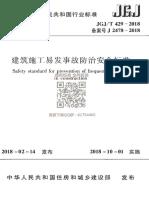 JGJ/T 429-2018 建筑施工易发事故防治安全标准