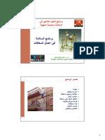 Scafflding Safety Farouk  Arabic