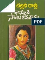 Oka Challani Ratri by Kommuri Sambasivarao