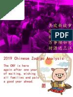 2019 English Zodiac