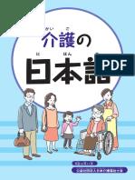 介護の日本語_多国語_厚労省HP_kaigono_nihongo_multi_1117.pdf