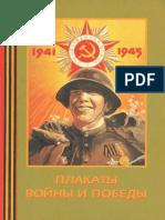 Плакаты войны и победы 1941-1945 Контакт - Культура 2005.pdf