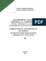 2019 - ელდარ მამისთვალიშვილი. საქართველოს საგარეო პოლიტიკა და დიპლომატია - III
