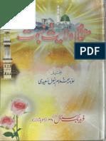 Maqam-e-Walayat-o-Nabuwat