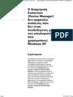 Η Διαχείριση Συσκευών (Device Manager) Δεν Εμφανίζει Συσκευές Που Δεν Είναι Συνδεδεμένες Με Τον Υπολογιστή Που Χρησιμοποιεί Windows XP