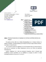 Επιστολή Εθνικής Τράπεζας