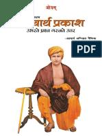 Satyarth Prakash- Ubharte Prashn Garajte Uttar