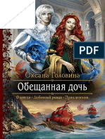 Obieshchannaia Doch - Oksana Golovina