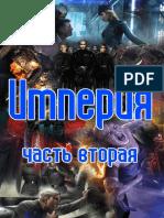 Impieriia Chast Vtoraia - Sierghiei Sokolov