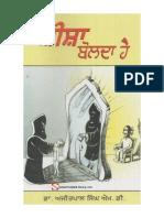 Sheesha Bolda Hai PunjabiLibrary