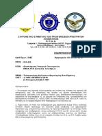 syntonistikouser125.pdf