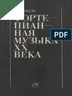Gakkel L E - Fortepiannaya Muzyka XX Veka - 1976