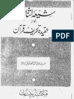 Aqeeda Tahreef e Quran Aur Shia Ithna Ashri