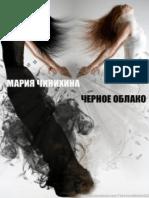 chiernoie_oblako_-_mariia