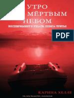 Utro Pod Miertvym Niebom - Karina Khiellie