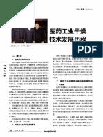 医药工业干燥技术发展历程