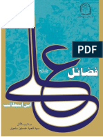 Virtues of Imam Ali by Tilmiz.pdf