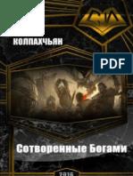 Khroniki Nairet Sotvoriennyie Boghami - Piotr Kolpakhchian