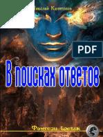 V Poiskakh Otvietov - Nikolai Kapitonov