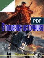 V Poiskakh Istochnika - Nikolai Kapitonov (1)
