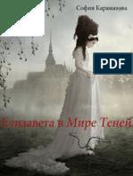 Ielizavieta v Mirie Tieniei - Sofiia Karamazova