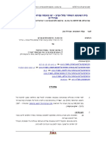 למאמר יצוא בטחוני.pdf
