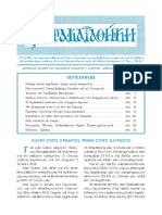 Parakatathiki 125web.pdf