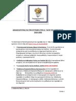 1-ΔΙΚΑΙΟΛΟΓΗΤΙΚΑ ΓΙΑ ΤΗΝ ΕΓΓΡΑΦΗ ΣΤΗΝ Α΄ ΤΑΞΗ ΤΟΥ ΔΗΜΟΤΙΚΟΥ 2019-2020