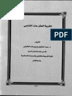 العقل عند الفارابي.pdf