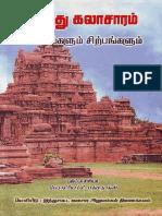 Hindu Temples Sculptures - Padmanaban