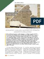 2014 - ხურცილავა ბესიკ - ჯვარცმულ ავაზაკთა ისტორია და ფურტას ქართული მონასტერი