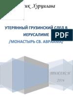 2016 - ხურცილავა ბესიკ - მიჩქმალული ქართული კვალი იერუსალიმში (წმ. აბრაამის მონასტერი)