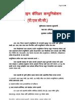 Plcc Manual