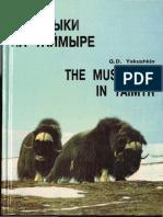 Якушкин Г.Д. Овцебыки На Таймыре. Новосибирск, 1998