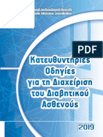 3.Guidelines ΕΔΕ 2019.pdf