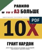Pravilo_10kh