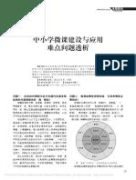 中小学微课建设与应用难点问题透析_胡铁生