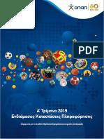 863_4489_2019_Greek_1