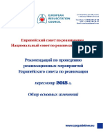 Erc Guidelines 2015 Russian