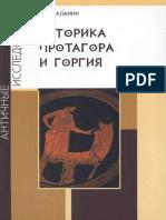 Риторика Протагора и Горгия