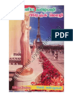 371561165 Learn French Through Tamil