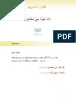 Q01 Al Baqarah Aayah 125