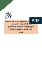 პოლიტიკის სარეკომენდაციო დოკუმენტი - ეთნიკური უმცირესობების წარმომადგენლების პოლიტიკური მონაწილეობის გაუმჯობესება 2019 წ.