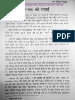 Ar Raheequl Makhtoom HINDI Part-13