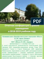 Отчет директора 2019