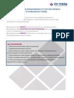 2a2884ed2572d6634199ef48b3770a20.pdf