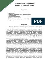 pisma-dukhovnym-detyam