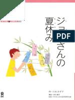 Jon san no natsuyasumi (Lectura para el jueves).pdf