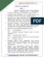 General Science Part 10 in Tamil