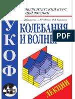 Колебания_и_волны,(лекции) Алешкевич,Деденко,Караваев,,2001